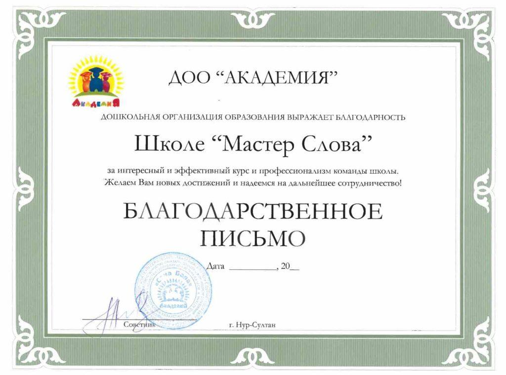 благодарность от детского сада Академия