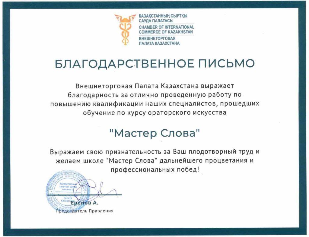 благодарность от Внешнеторговой Палаты Казахстана
